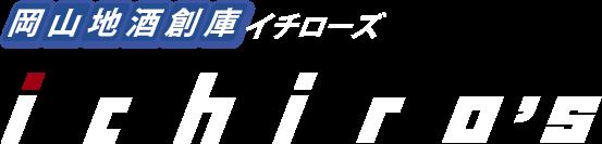 地酒創庫Ichiro's(english)