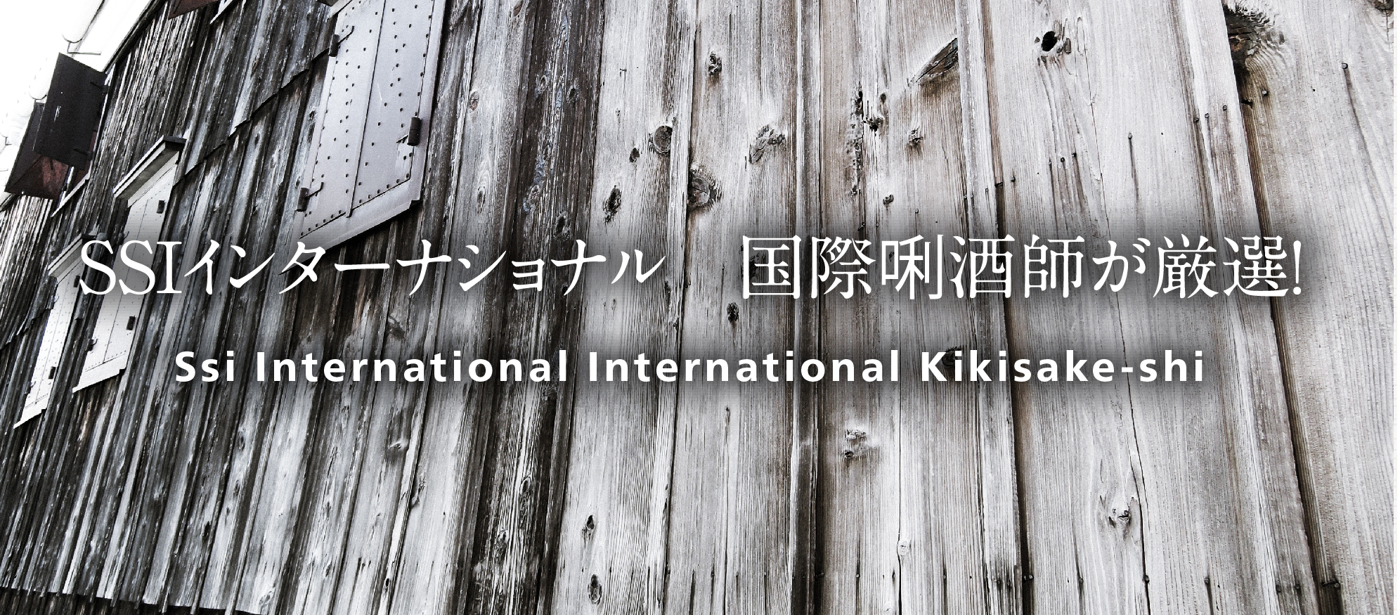 SSI インターナショナル 国際唎酒師